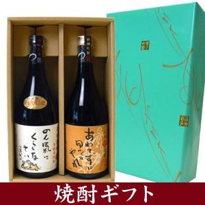 焼酎ギフト箱入り ゲゲゲの鬼太郎焼酎セット のん気にくらしなさい&あわてずゆっくりやれ|winekatayama