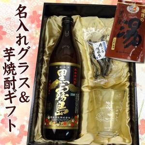 【バラエティセット】名前入り てびねりグラスと芋焼酎黒霧島ギフトセット|winekatayama