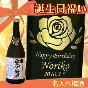 誕生日祝い 名入れ梅酒 栄光 吟撰 蔵元の梅酒 720ML|winekatayama
