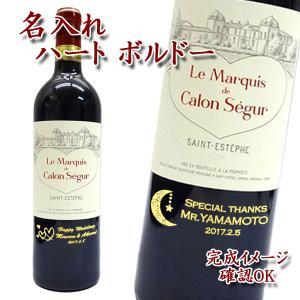 名入れワイン マルキ カロンセギュール 750ml ハートのワインに名前入れて|winekatayama