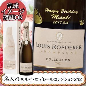 名入れシャンパン ルイ・ロデレール・ブリュット・プルミエ 750ml|winekatayama