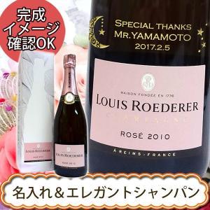 名入れシャンパン ルイ・ロデレール ブリュット・ヴィンテージ・ロゼ  750ml|winekatayama