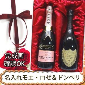 プレミアムギフト 名入れシャンパン モエ・ロゼ &ドンペリニョン2006  2本セット|winekatayama