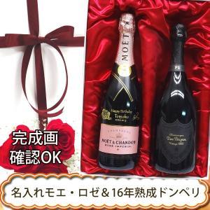 プレミアムギフト 名入れシャンパン モエ・ロゼ &ドン ペリニヨン P2 2000 2本セット|winekatayama