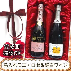 プレミアムギフト 名入れシャンパン モエ・ロゼ &ヴーヴ ホワイトラベル  2本セット|winekatayama