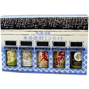 焼酎ギフト5本箱入り 宮の舞 飲み比べ 本格焼酎ミニセット 100ml瓶|winekatayama
