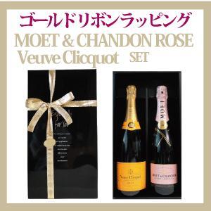 ゴールド・ラッピング モエ・エ・シャンドン ロゼ&ヴーヴ・クリコ 2本ギフトセット 正規輸入品|winekatayama