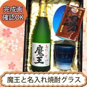 名入れ焼酎グラス&魔王&道後の湯 プレミアム焼酎ギフト|winekatayama