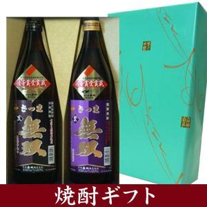 焼酎ギフト箱入り さつま無双900ml飲み比べセット(黒・紫)|winekatayama