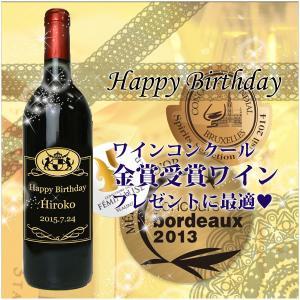 誕生日 プレゼント 名入れ 金賞受賞ボルドー赤ワイン|winekatayama