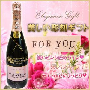 名入れシャンパン モエ・エ・シャンドン ロゼ アンペリアル750ML|winekatayama