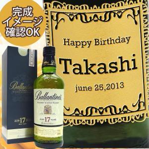 名入れウイスキー バランタイン17年 750ml|winekatayama
