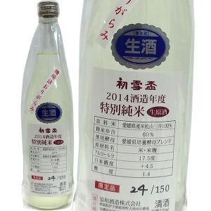 初雪盃  おりがらみ 特別純米生原酒 720ml |winekatayama