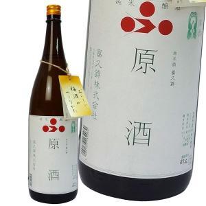 日本酒でつくる梅酒 富久錦 純米原酒 『梅酒用』 1800ml 梅酒のつくりかた」首かけ付き!|winekatayama