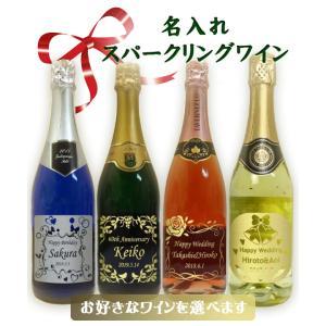 選べる名入れスパークリングワイン|winekatayama
