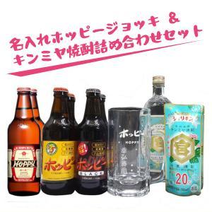 名入れホッピージョッキ500ml&キンミヤ焼酎詰め合わせセット|winekatayama