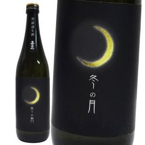 嘉美心 無濾過純米吟醸生原酒 冬の月720mlml専用箱入り|winekatayama