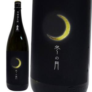 嘉美心 無濾過純米吟醸生原酒 冬の月1800ml専用箱入り|winekatayama