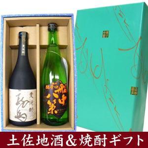 むぎ焼酎龍馬720ml 菊水酒造と司牡丹純米超辛口 船中八策720ml  各1本2本箱セットです。