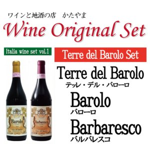 イタリアワイン2本セット バローロ&バルバレスコ|winekatayama