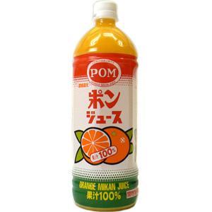 果汁100%ジュースにこだわり、まじめに取り組んでいる「POMブランド」を代表する商品です。  爽や...