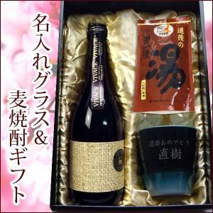名入れ ヨシュアブルー焼酎グラス&麦焼酎SakuraAsuka 桜 明日香&道後の湯ギフト|winekatayama