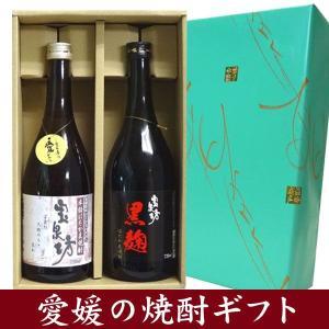 焼酎 ギフト箱入り はだか麦焼酎 宝泉坊 &黒麹 宝泉坊 720ML|winekatayama