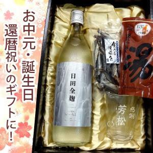【バラエティセット】名前入り てびねりグラスと麦焼酎いいちこ日田全麹900mlギフトセット|winekatayama