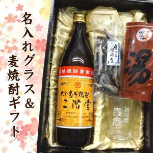 【バラエティセット】名前入り てびねりグラスと二階堂むぎ焼酎900mlギフトセット|winekatayama