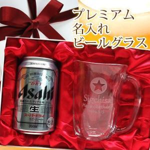 名入れ てびねりビールジョッキ アサヒスーパードライセット|winekatayama