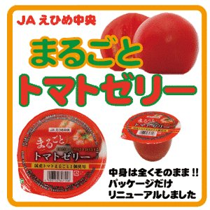 まるごとトマトゼリー(12個入り) 丸ごとトマトゼリー