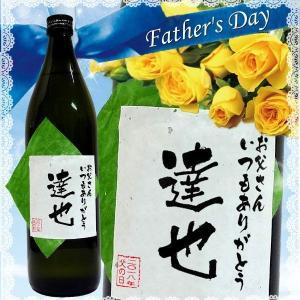 父の日オリジナルラベル麦焼酎 赤シャツ 25度 900ml|winekatayama