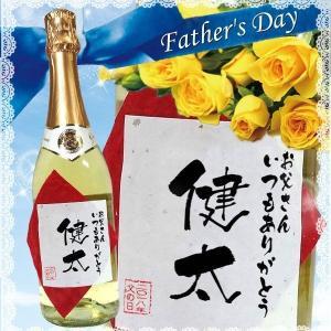 父の日オリジナルラベル金箔スパークリングワイン750ml|winekatayama