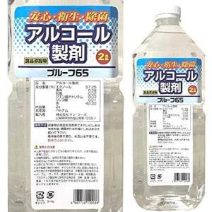 アルコール製剤 プルーフ65【2本セット】2000ml