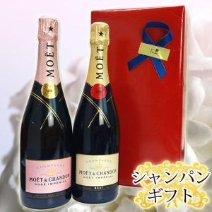 ギフト箱入り モエ・エ・シャンドン ロゼ&白 2本セット シャンパーニュギフト正規輸入品|winekatayama
