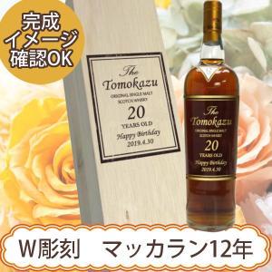 【ダブル彫刻】名入れボトル&木箱 名入れギフト ザ・マッカラン 12年  700ml正規輸入品|winekatayama