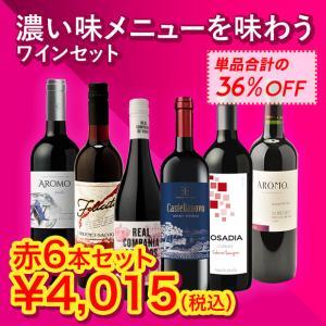 【送料無料】ワインネット「365」ワインセット 宅飲みが楽しくなるシリーズ NO.1 濃い味メニューを味わう赤ワインセット|winenet