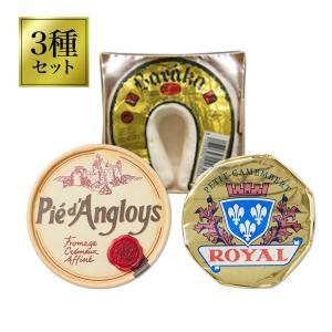 チーズ好きが選ぶ「食べやすい&人気」チーズ3種セット<バラカ・ピエ ダングロワ・ロイヤルカマンベール>|winenet