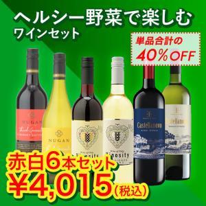 【送料無料】ワインネット「365」ワインセット 宅飲みが楽しくなるシリーズ NO.3 ヘルシー野菜で楽しむ赤白ワインセット|winenet