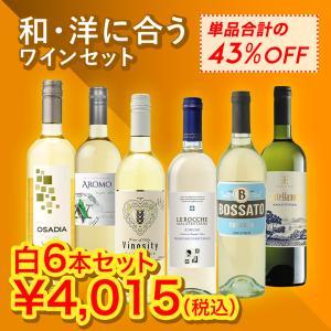 【送料無料】ワインネット「365」ワインセット 宅飲みが楽しくなるシリーズ NO.2 和・洋に合う白ワインセット|winenet