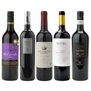 【送料無料】毎日気軽に楽しむ安くて美味しい赤ワイン5本SET|winenet