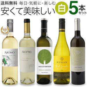 【送料無料】毎日気軽に楽しむ安くて美味しい白ワイン5本SET|winenet