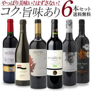 【送料無料】美味しかったネと言ってもらえるはずさない!コクあり旨味ありの赤ワイン6本セット|winenet
