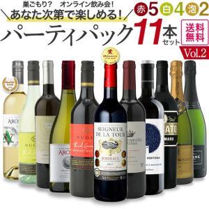 【送料無料】オンライン飲み会!あなた次第で楽しめるパーティパック赤白11本赤・白・泡セット 第2弾|winenet