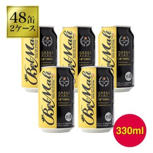 ワインネット「365」の人気ベルギービール(第三のビール)『ベルモルト』が更に進化!! リピーター多...