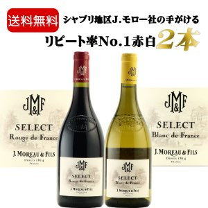 赤ワイン 白ワイン フランス プレゼント おすすめ J.モロー 2本セット 送料無料