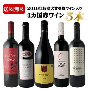 旨安大賞受賞ワイン入り 赤ワイン フルボディ 5本セット おすすめ 送料無料