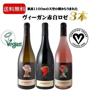 ヴィーガンワイン お試し 3本セット 赤 白 ロゼワイン プレセント おすすめ 送料無料 wineplaza-yunoki