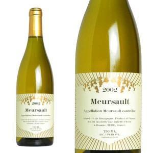ムルソー 2002年 ジュリエット・シュニュ 750ml (ブルゴーニュ 白ワイン)