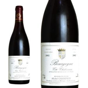 ブルゴーニュ・コート・シャロネーズ ピノ・ノワール 2002年 ドメーヌ・ミッシェル・シャンピオン 750ml (フランス ブルゴーニュ 赤ワイン)|wineuki